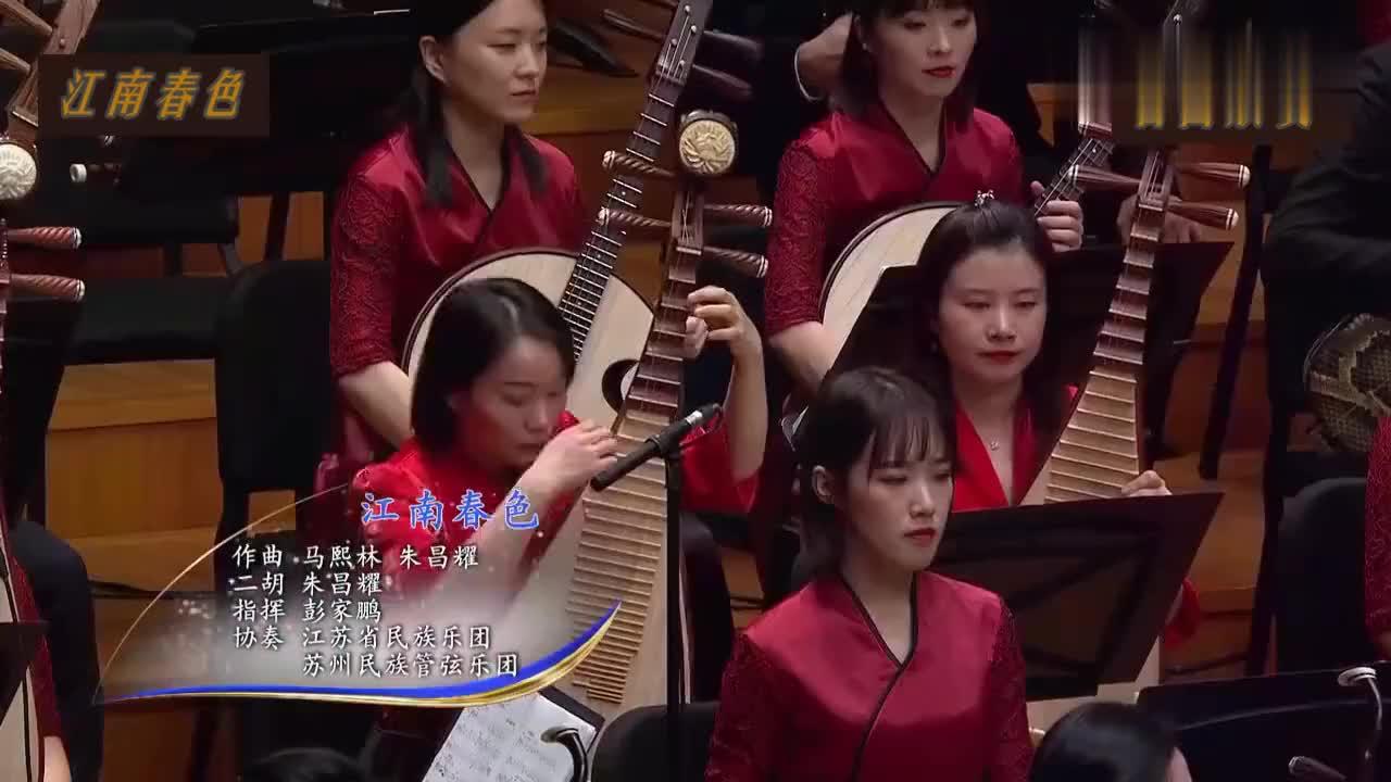 二胡大师朱昌耀演奏《江南春色》江苏民乐团协奏太精彩了