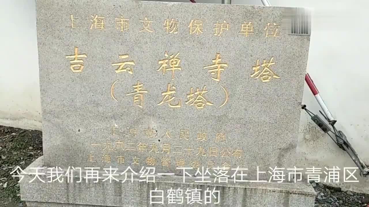 上海郊区还保留至今的古寺青龙寺原名吉云禅寺一千多年历史