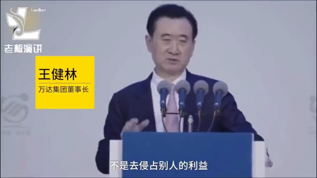 同是回家乡投资王健林郭广昌道不同