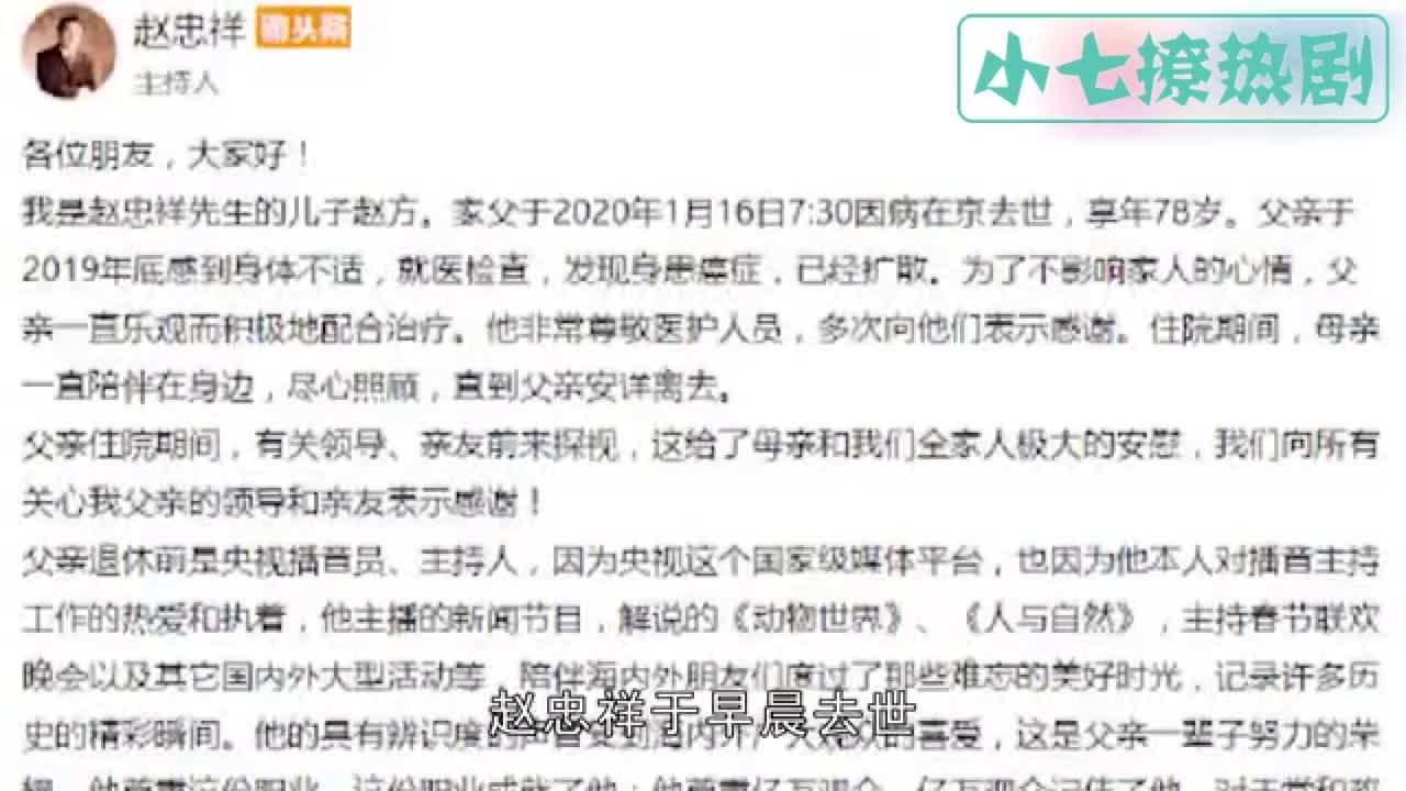 除了赵忠祥央视还有3位主持人也因癌与世长辞最小的才42岁