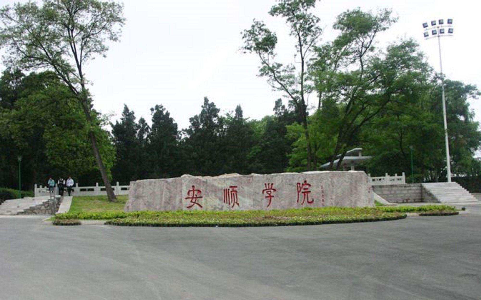 贵州省大学十强榜单(世界十大权威大学排行榜综合排名)