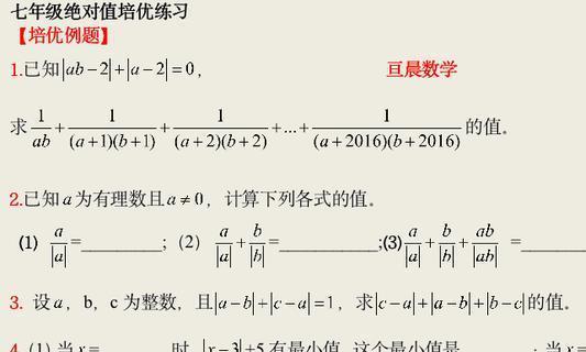 七年级绝对值培优练习经典题26道,含答案