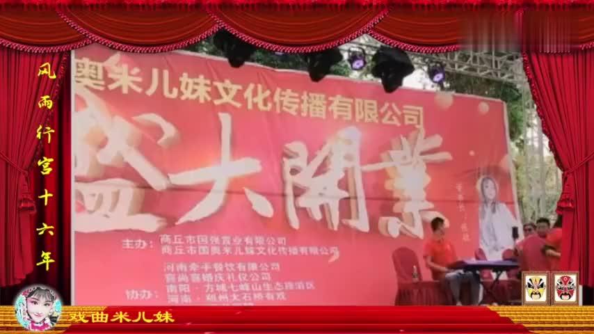 米儿妹刘派艺术典礼,王红丽老师亲传弟子康英演唱《风雨行宫》