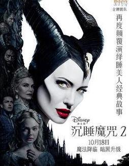 《沉睡魔咒2》--童话之后,不一样的公主梦