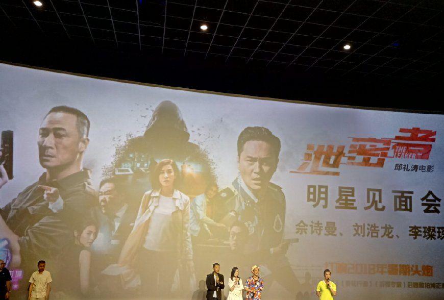 《泄密者》广州路演,刘浩龙李灿森出席,我被佘诗曼的笑声融化了
