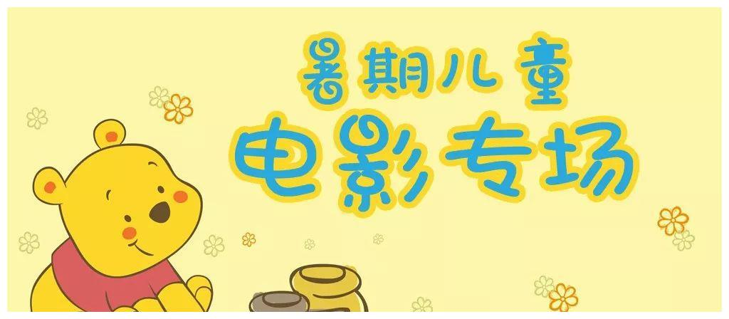 飞尚影城观影活动 | 暑期儿童电影专场来袭!
