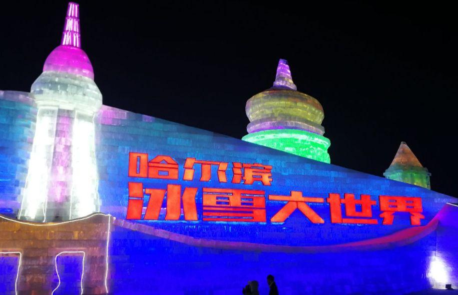 春节在哈尔滨怎么玩,来冰雪大世界,赏巧夺天工的冰雕建筑