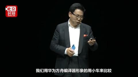 华为推出方舟编译器 余承东:将带来安卓性能革命
