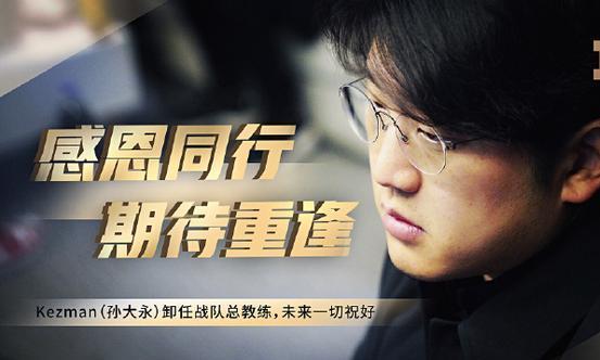 孙大勇卸任RNG主教练 粉丝纷纷送上祝福