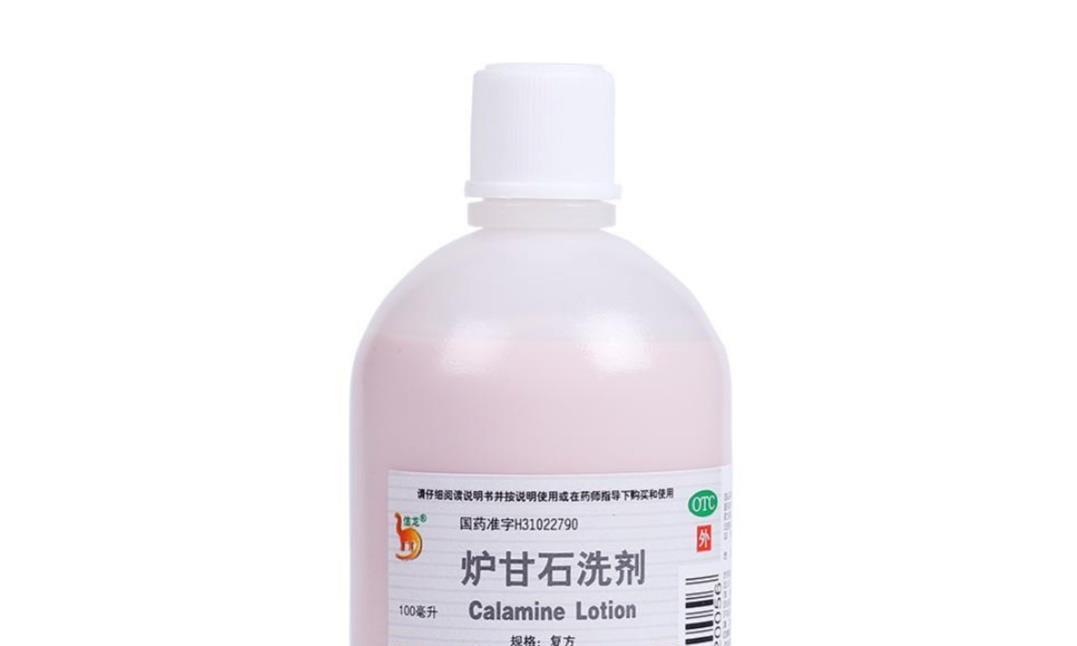 炉甘石洗剂的8种联合用药