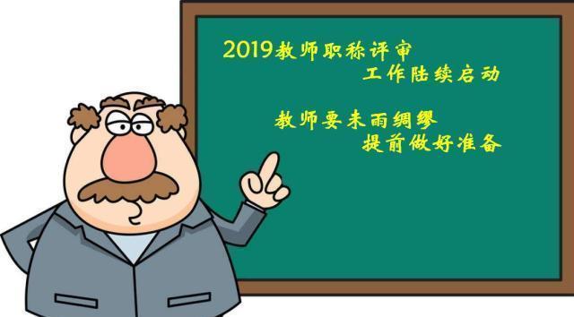 2019中小学教师职称评聘倒计时,有意参评的老师,材料准备好了吗