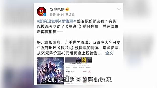 《复联4》还没上映就遭影院强制退票,央媒怒了:一张票炒到5万?