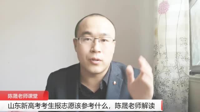 山东新高考报志愿该参考什么数据,陈晟老师告诉你