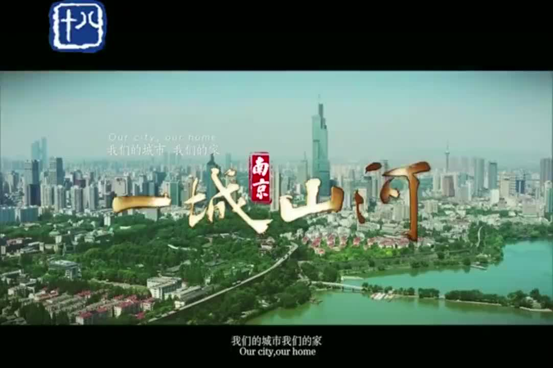 虎踞龙盘狂飙落,铁马金戈的传说,这里是古城南京