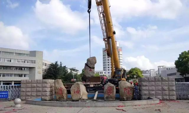 今天!连云港原淮海工学院门牌拆除,成为全国第7座海洋大学
