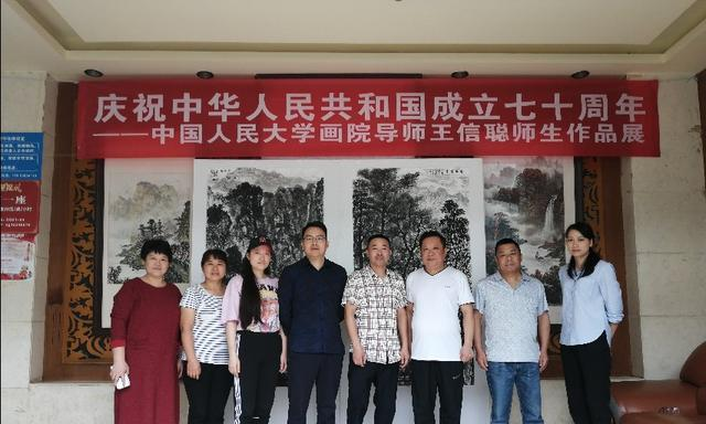 中国人民大学画院导师王信聪师生作品展