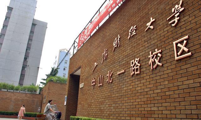 五财一贸:校友会2018中国财经类大学排行榜,东财、江财遗憾落选