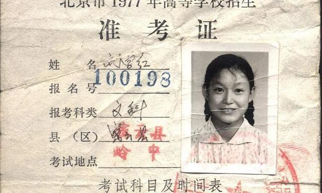 高考恢复后北京第一个文科状元:高考作文登上人民日报,只扣1分