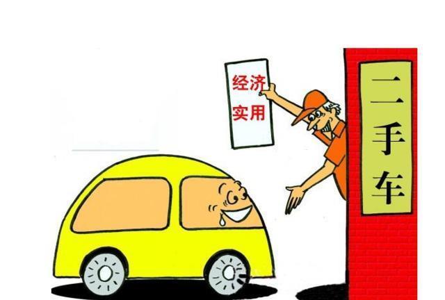 最好的品质是买车,老司机告诉你买二手车有四个原因。