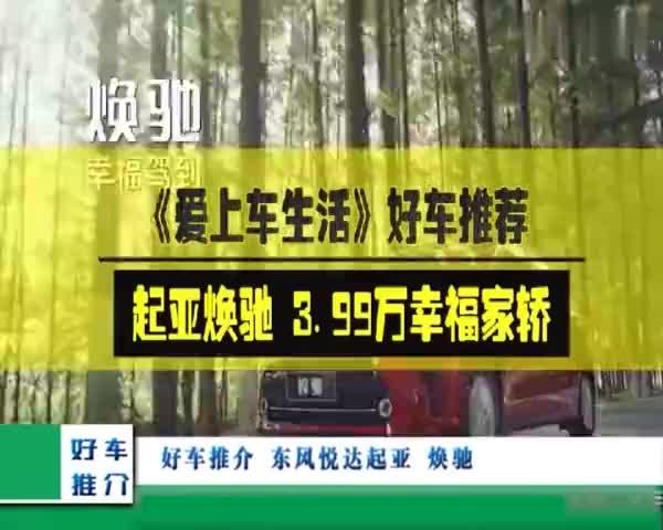 视频:14自吸发动机百公里耗油五升左右新款起亚焕驰