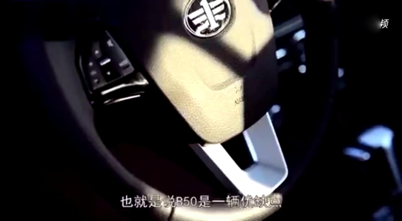 视频:一汽奔腾B50,总体还行就是看不出高大上这三个字