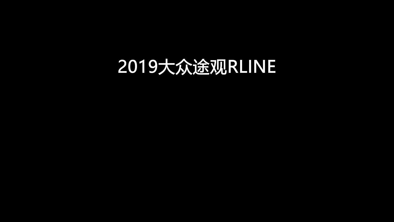 19款美版大众途观RLINE到店实拍,外观及内饰全方位展示