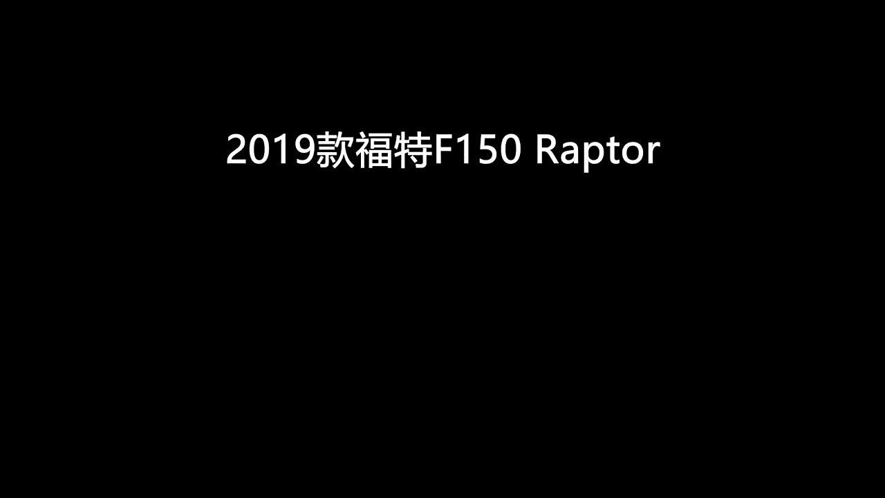 19款福特F150 Raptor到店实拍,外观全方位展示