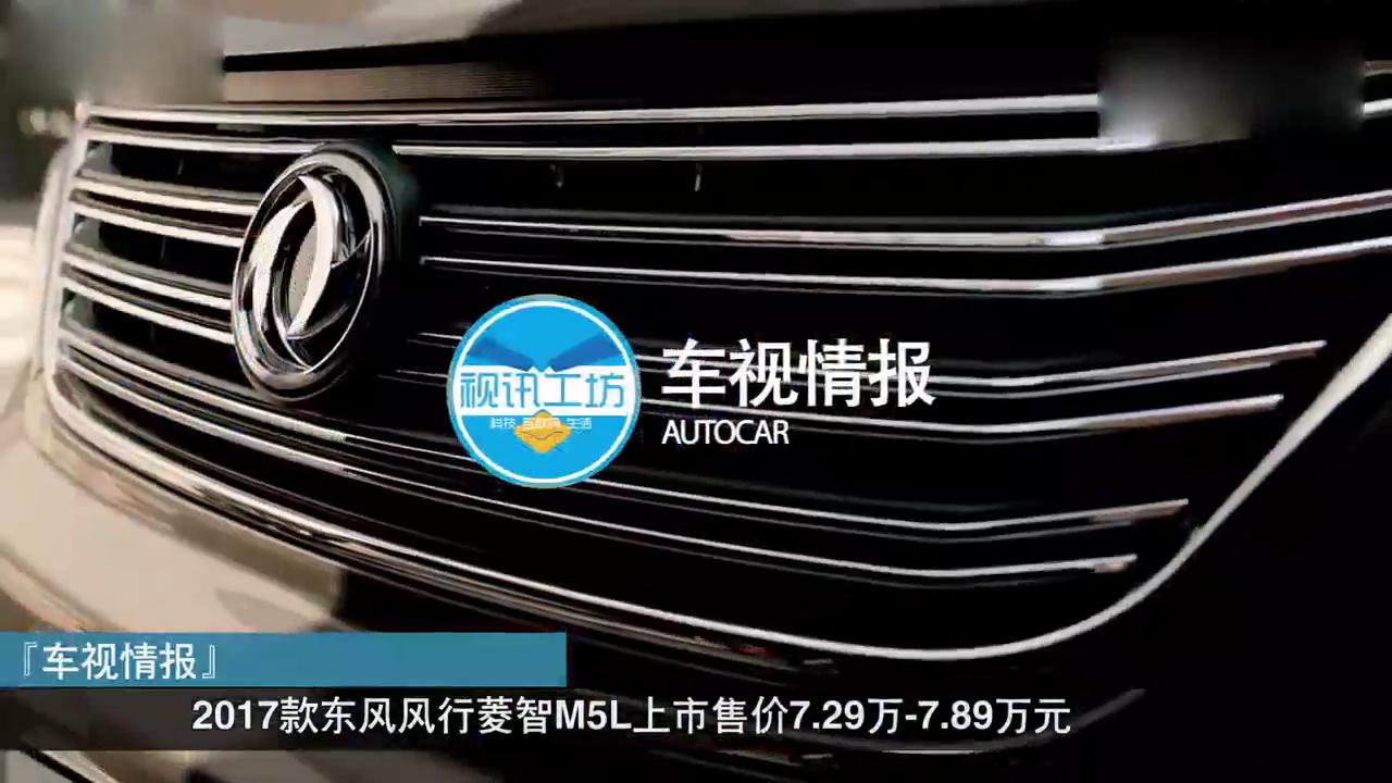 视频:顶配不到8万元17款菱智M5L上市,分7座和9座可选
