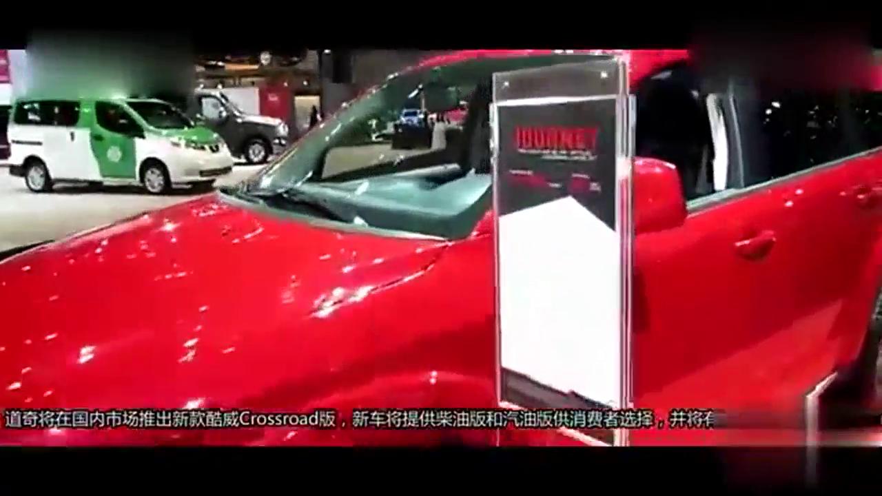 视频:道奇酷威:这款SUV超过2顿,百公里低于10L油耗,性能无可挑剔