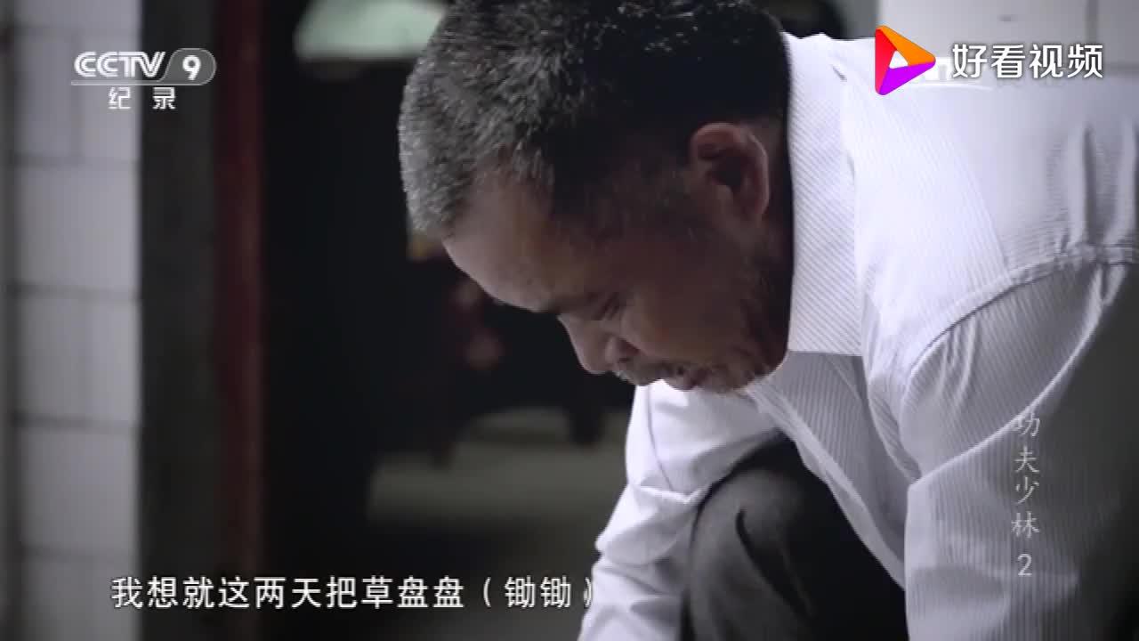 少林武功50岁的庄稼汉一身绝世功夫却不肯传给2个儿子