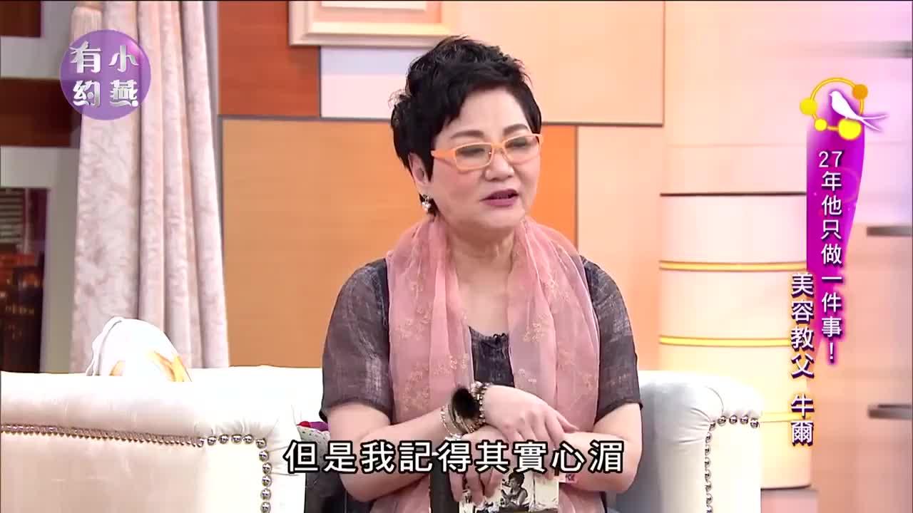 早前台湾美容界教父牛尓人财两空陷入低潮蓝心湄霸气出手相救