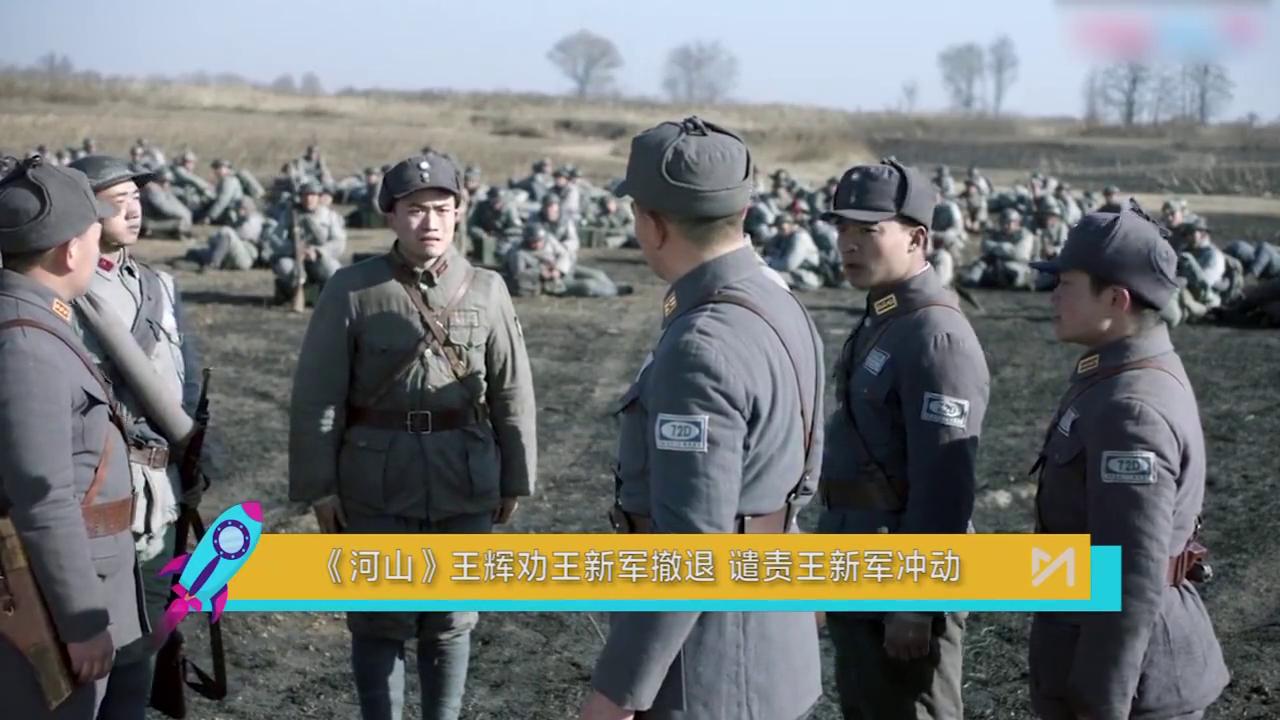 《河山》 王辉劝王新军撤退 谴责王新军冲动