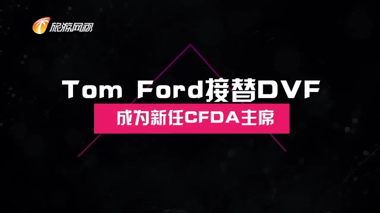 TomFord接替DVF成为新任CFDA主席将于明年一月一日正式上任