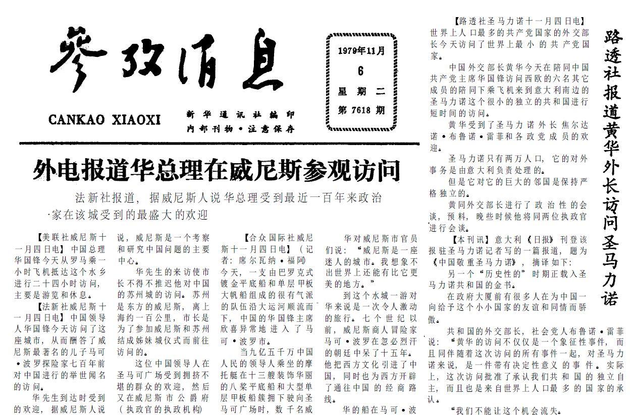 法新社记者报道阿尔巴尼亚见闻  1979年11月6日《参考消息》