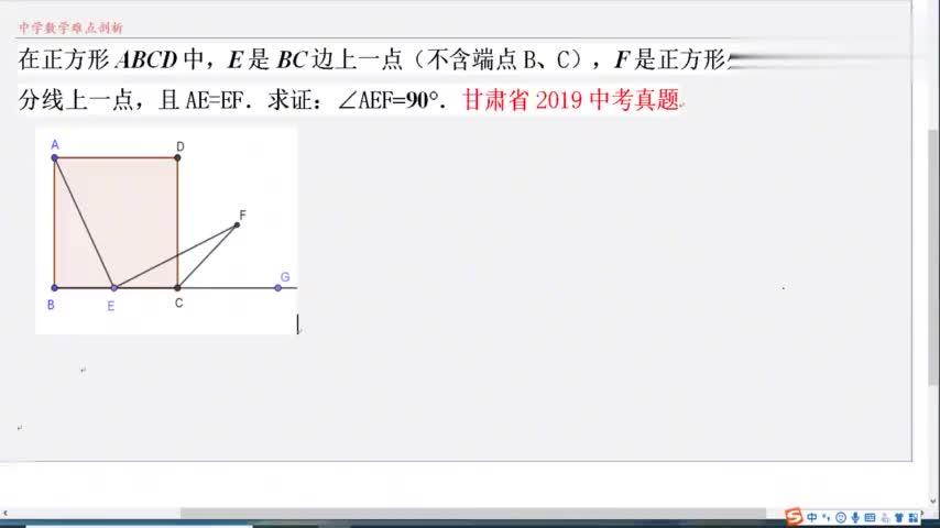 2019甘肃中考压轴题真题以算代证学霸值得掌握解析几何的原型