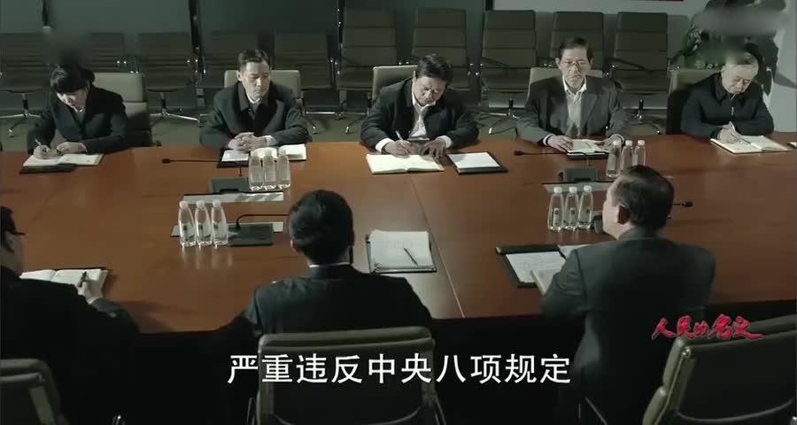 小同志有意袒护犯罪分子,李达康大怒一席话,所有同志不敢吭声了