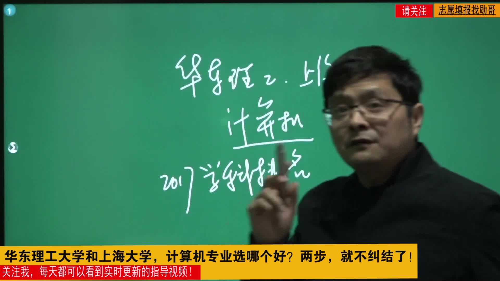 华东理工大学和上海大学计算机专业选哪个好两步就不纠结了