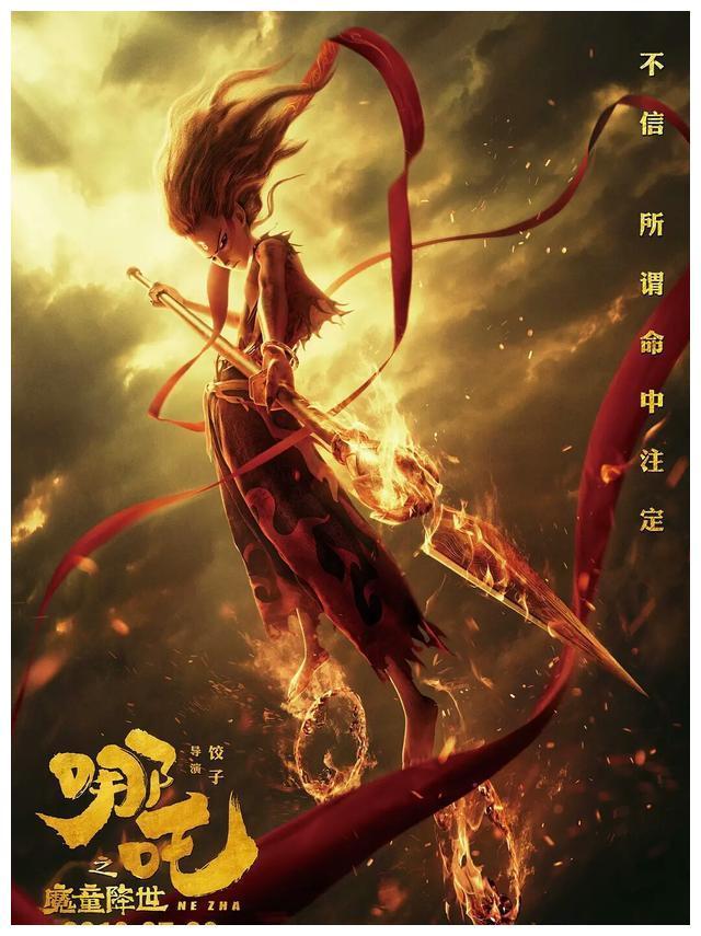 《哪吒》超《红海行动》,成中国影史第4,观影人数上亿人