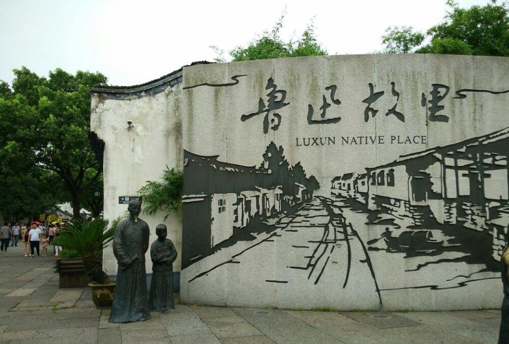 浙江省最早建立的纪念性人物博物馆——鲁迅故居