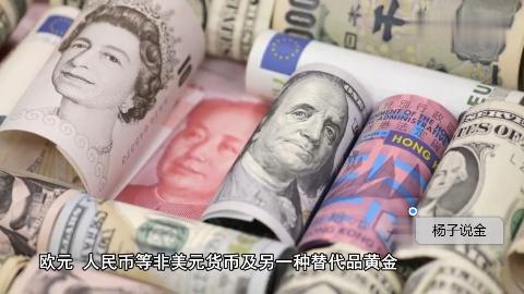 中俄等25国亮剑美元后,事情又有进展,去美元化幕后推手或出现