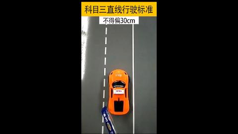 新手学车:科目三直线行驶要领