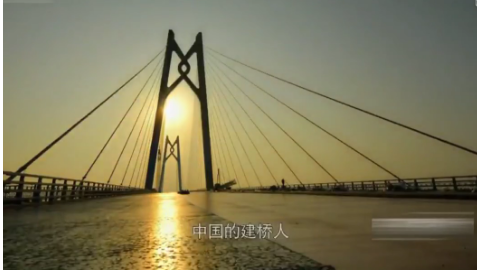 港珠澳大桥连接起中国内地香港和澳门,也将中国与世界连在一起