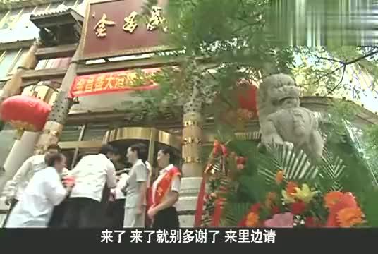 正阳门下春明饭店开业了亲戚们都来贺喜