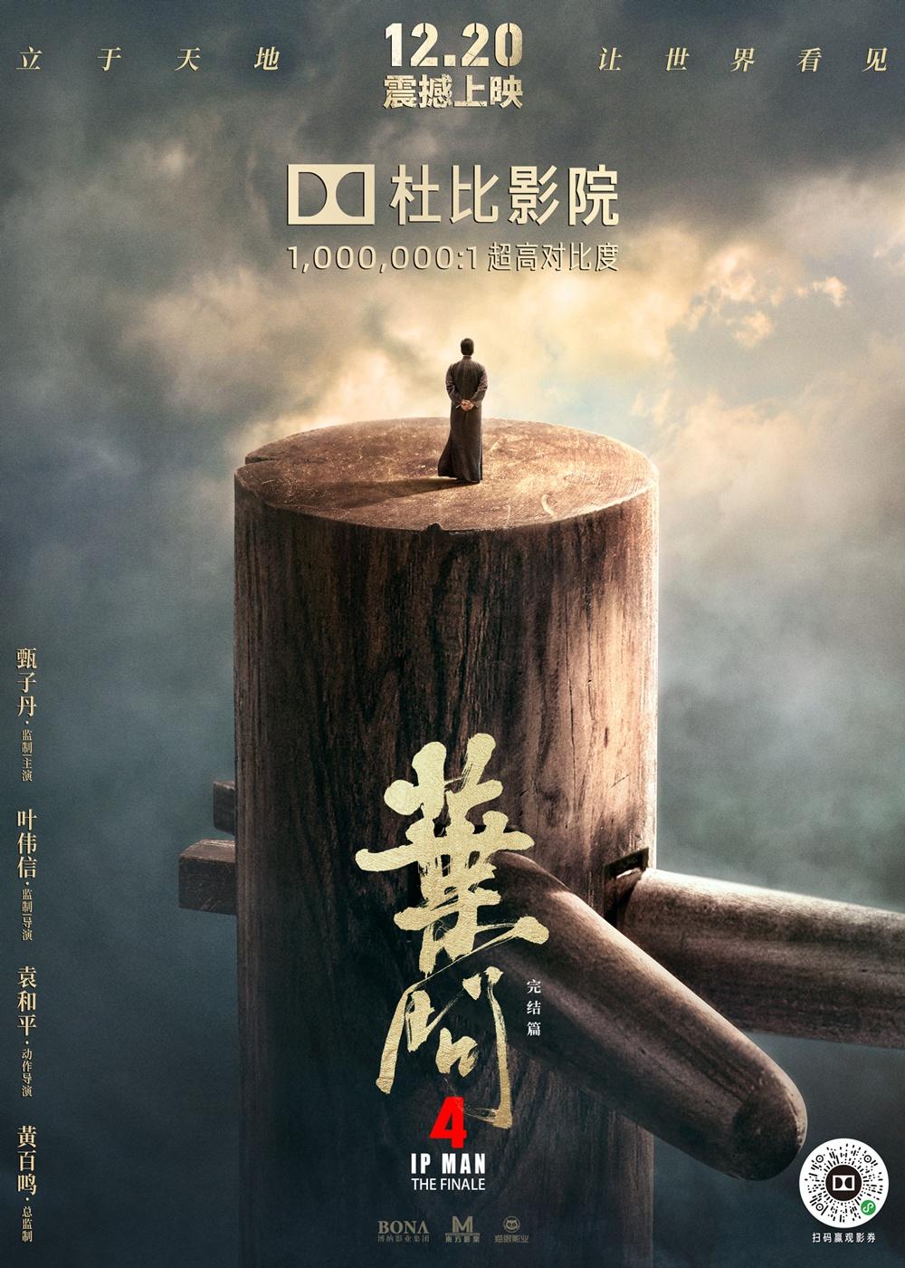 《叶问4》曝杜比影院海报 沉浸体验传奇咏春巅峰对决