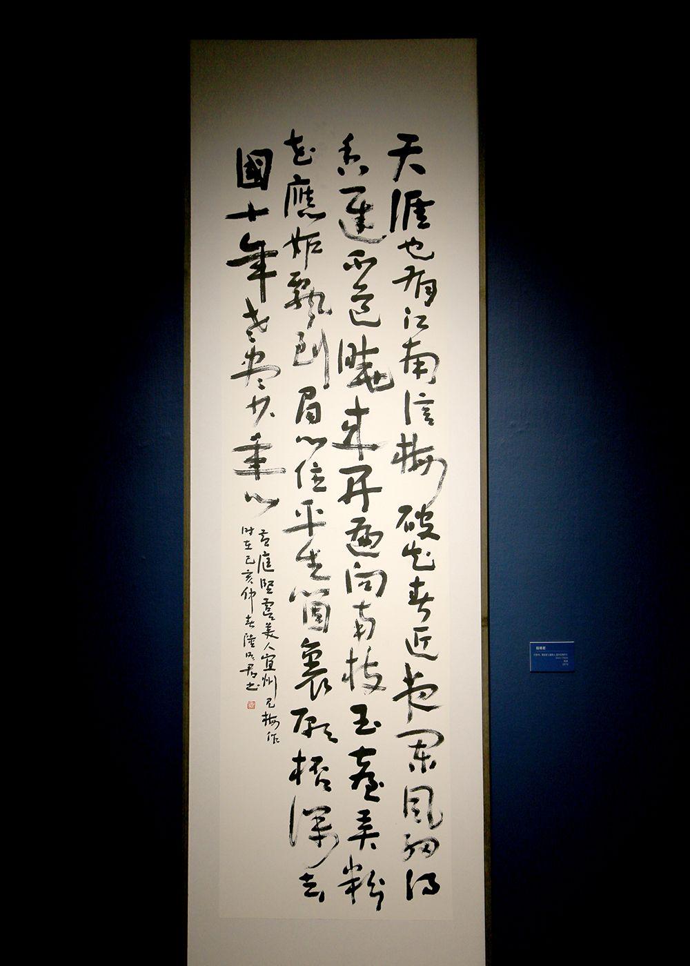 搦翰明均,中国美术馆陆明君的书法展
