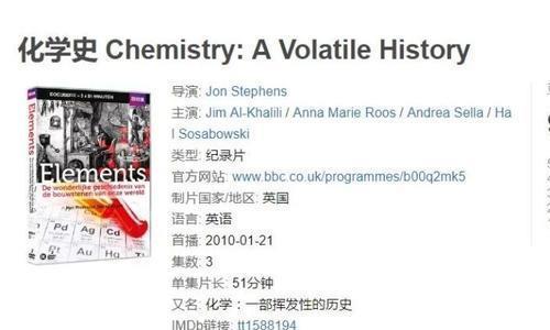 BBC纪录片《化学史》,看看历史上化学家们的脑洞有多大?