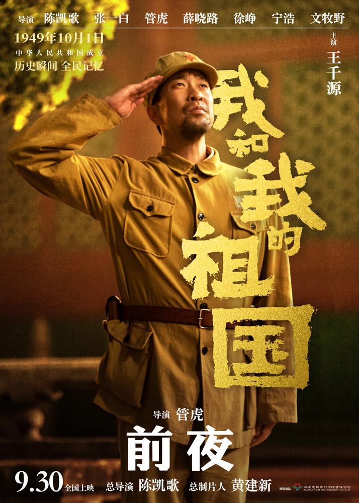 《我和我的祖国》预售开启,黄渤争分夺秒确保开国大典