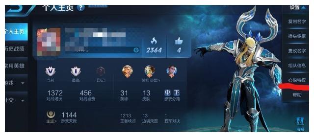 王者荣耀:玩家发现心悦特权&quot隐福利&quot还获得了免费皮肤!