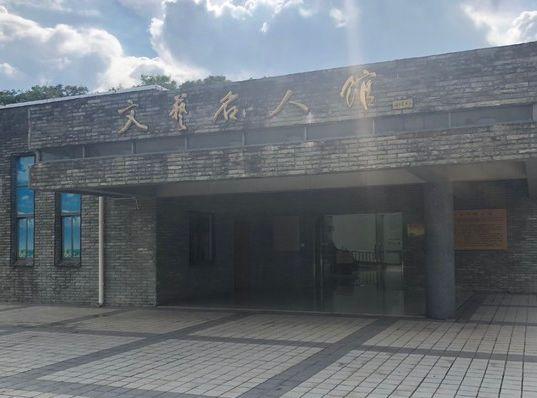 文艺名人馆,位于宜兴,保留了大批文学艺术