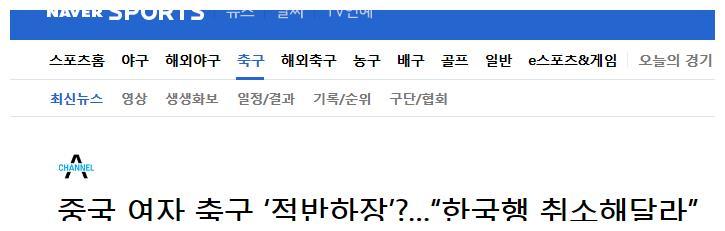 """韩媒称中国女足""""倒打一耙"""",拒绝去韩国比赛,韩国足协同样立场"""